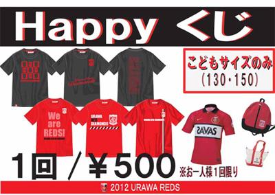 Happyくじ.jpg