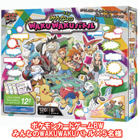 infoBW_wakuwaku_package.jpg