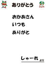 折り紙メッセージ.jpg